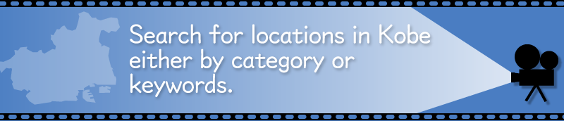 Search for location sites in Kobe either by categories or by keywords.