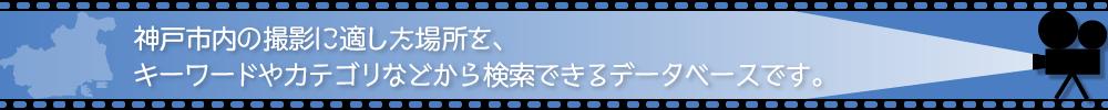 神戸市内の撮影に適した場所を、キーワードやカテゴリなどから検索できるデータベースです。