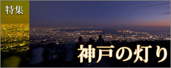 神戸の灯り