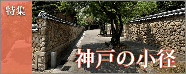 神戸の小径